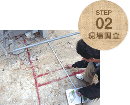 STEP02 現場調査