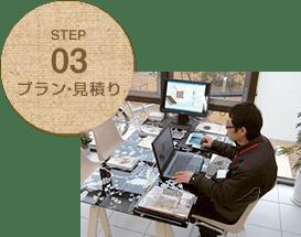 STEP03 プラン・見積り