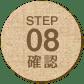 STEP08 確認