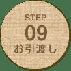 STEP09 お引渡し