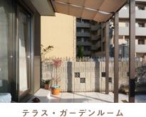 テラス・ガーデンルーム