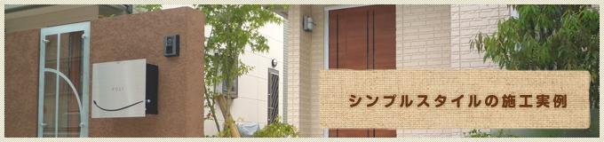 兵庫県(加古川市・高砂市・姫路市)のエクステリア、外構工事、ガーデニング - KHガーデン